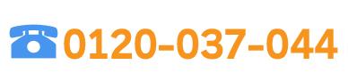 ガス代見直しドットコムの問合せ電話番号